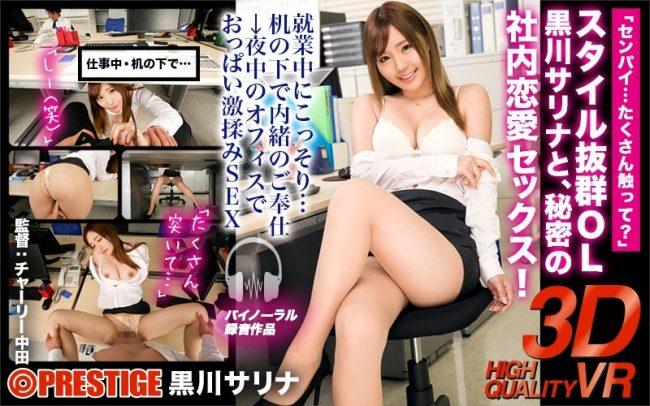PRDVR-029 - Sarina Kurokawa - cover