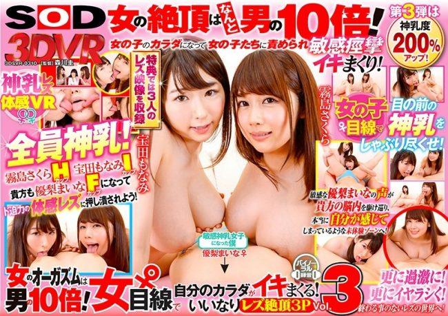 3DSVR-0310 - Sakura Kirishima - cover