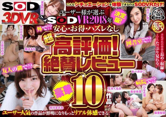 3DSVR-0376 - Yui Hatano - cover