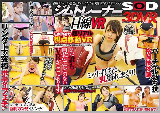 3DSVR-0408 - Yuka Asami - cover