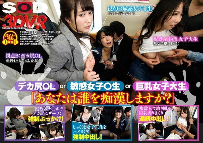 3DSVR-0436 - cover