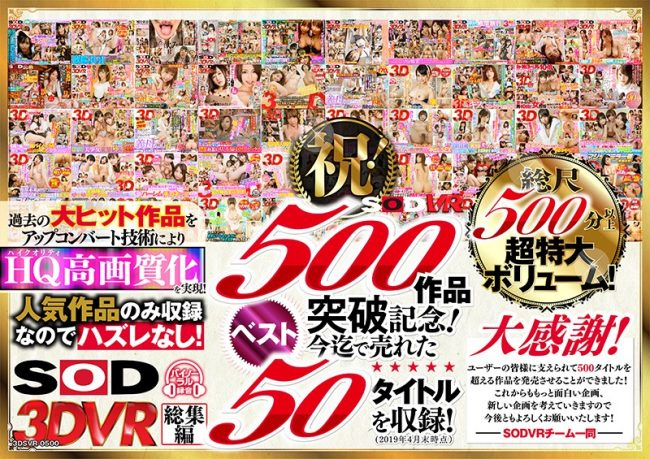 3DSVR-0500 - Yui Hatano - cover