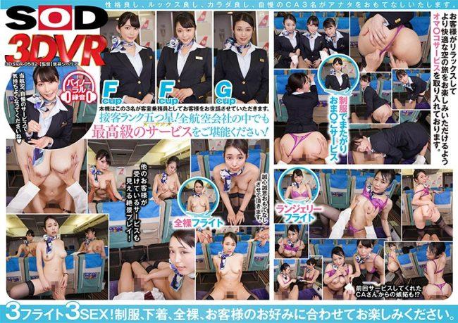 3DSVR-0582 - Yui Kawagoe - cover