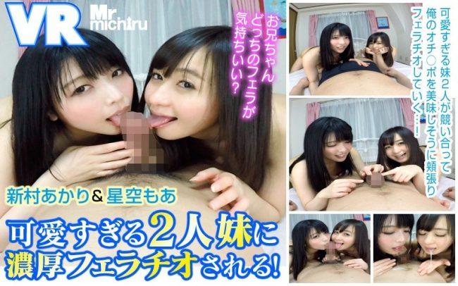 MTVR-002 - Akari Niimura - cover