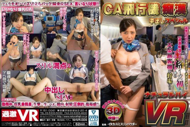 NHVR-006 - cover