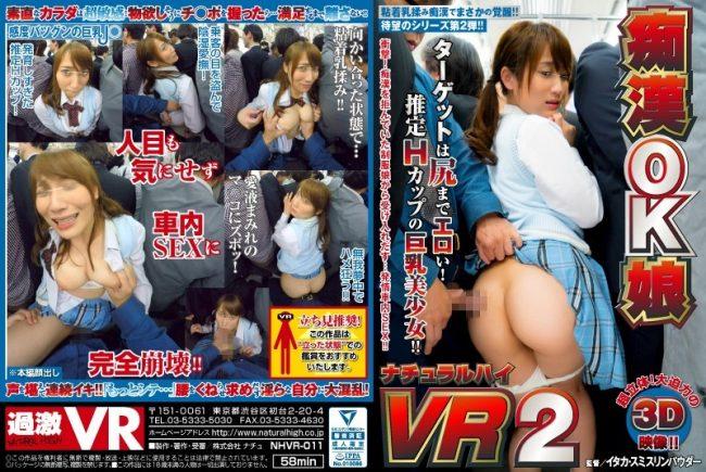 NHVR-011 - cover