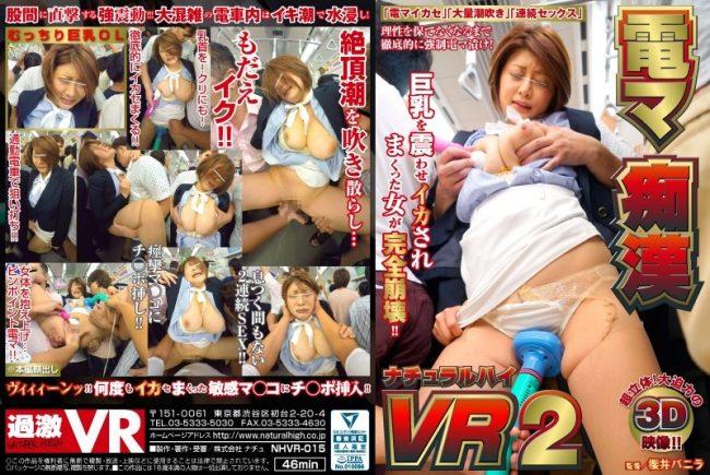 NHVR-015 - cover