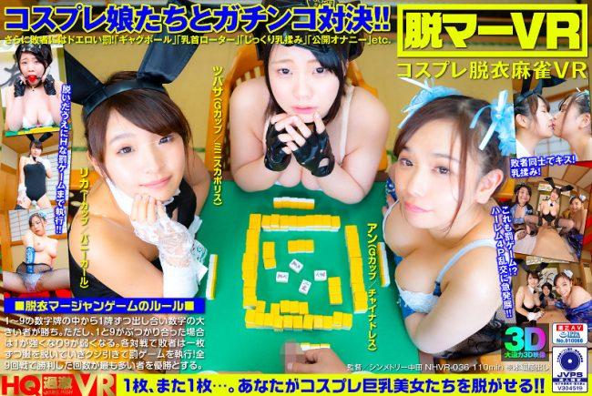 NHVR-036 - cover