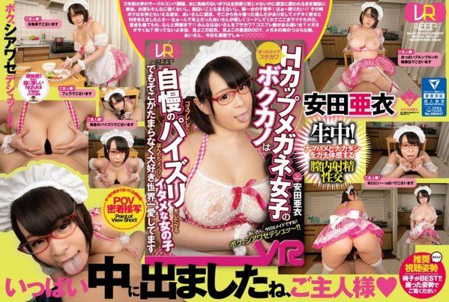 WZENVR-006 - Ai Yasuda - cover