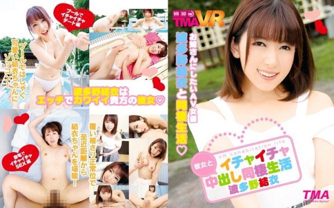 TMAVR-030 - Yui Hatano - cover