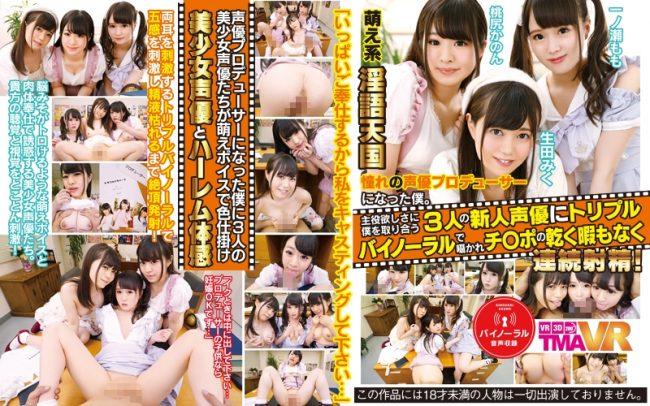 TMAVR-058 - Momo Ichinose - cover