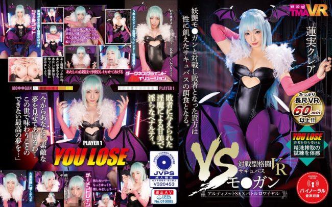 TMAVR-092 - Kurea Hasumi - cover