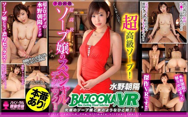 BZVR-017 - Asahi Mizuno - cover