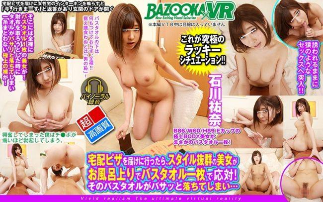 BZVR-046 - Yuna Ishikawa - cover