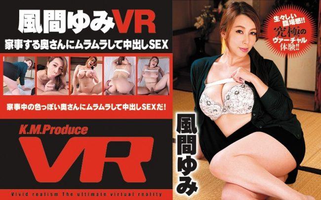 EXVR-011 - Yumi Kazama - cover