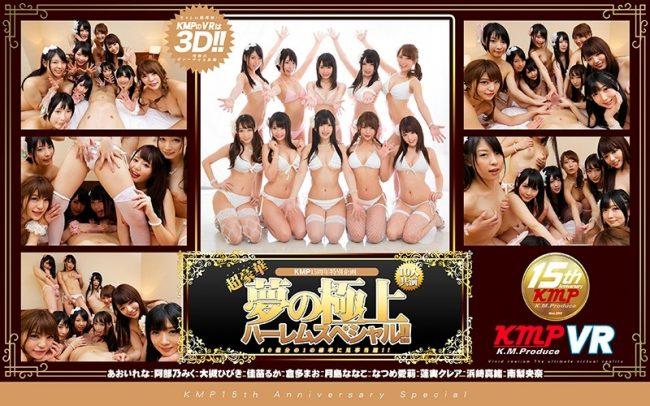 KMVR-113 - Riona Minami - cover