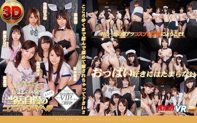 KMVR-157 - An Sasakura - cover