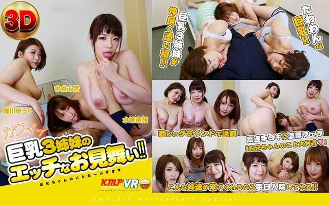 KMVR-185 - Kokone Mizutani (Rio Fujisaki) - cover