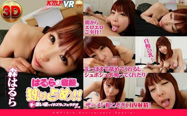 KMVR-213 - Harura Mori - cover