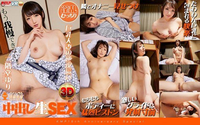 KMVR-228 - Yuri Nikaido - cover
