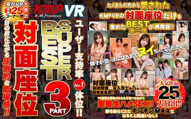 84kmvr00501 - Hana Haruna - cover