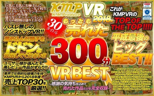 KMVR-531 - Hikaru Konno - cover