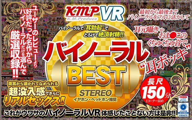KMVR-545 - Hikaru Konno - cover