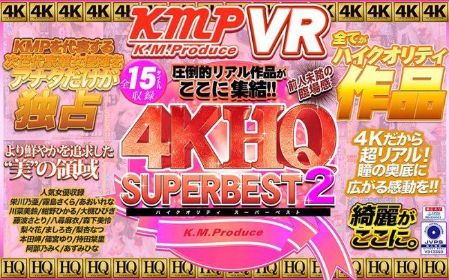 KMVR-681 - Hikaru Konno - cover