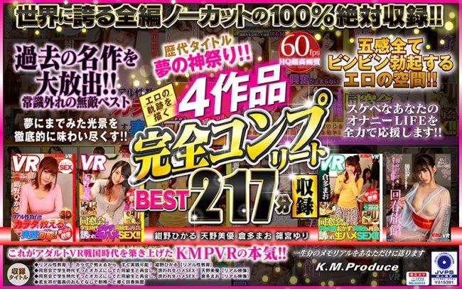 KMVR-758 - Hikaru Konno - cover