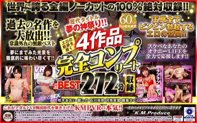 KMVR-774 - Megumi Shino - cover