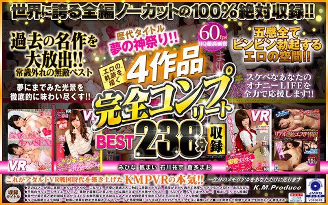 KMVR-776 - Mao Kurata - cover