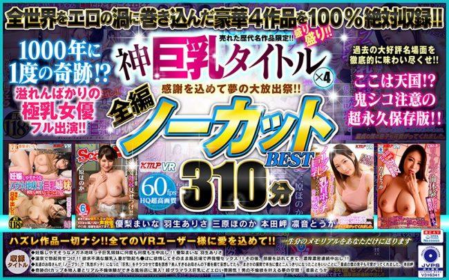 KMVR-794 - Misaki Honda - cover