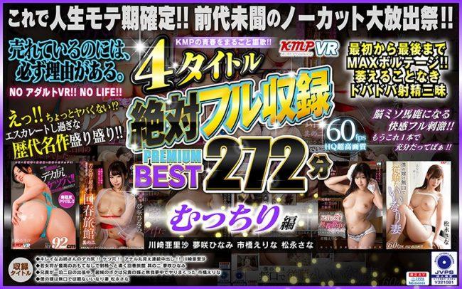 KMVR-842 - Arisa Kawasaki - cover