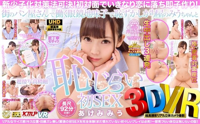 QRVR-006 - Miu Akemi - cover
