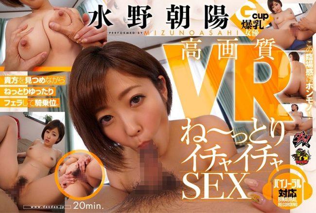 DSVR-003 - Asahi Mizuno - cover