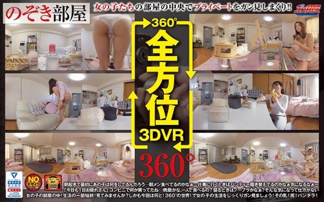 GUNM-027 - Sumire Seto - cover