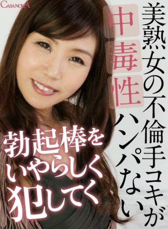 CABE002 - Sayo Makino - cover