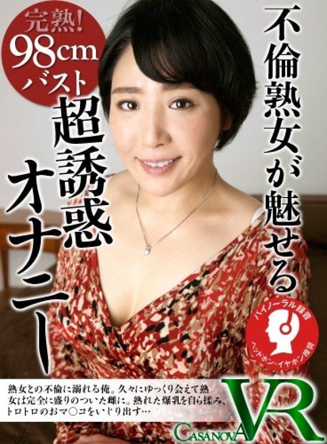 CABE025 - Kaname Koito - cover