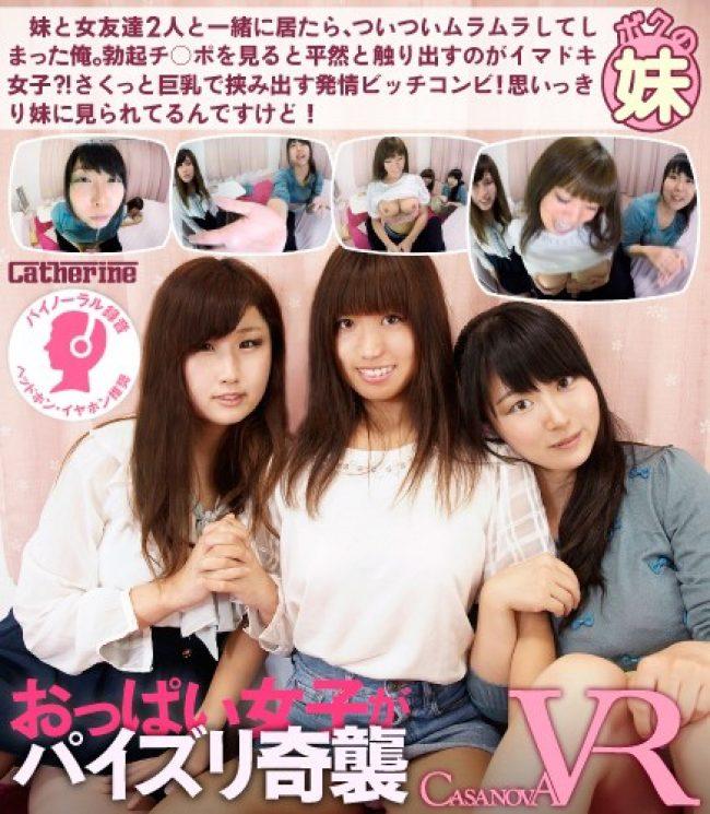 CACA048 - Eria Tabuchi - cover