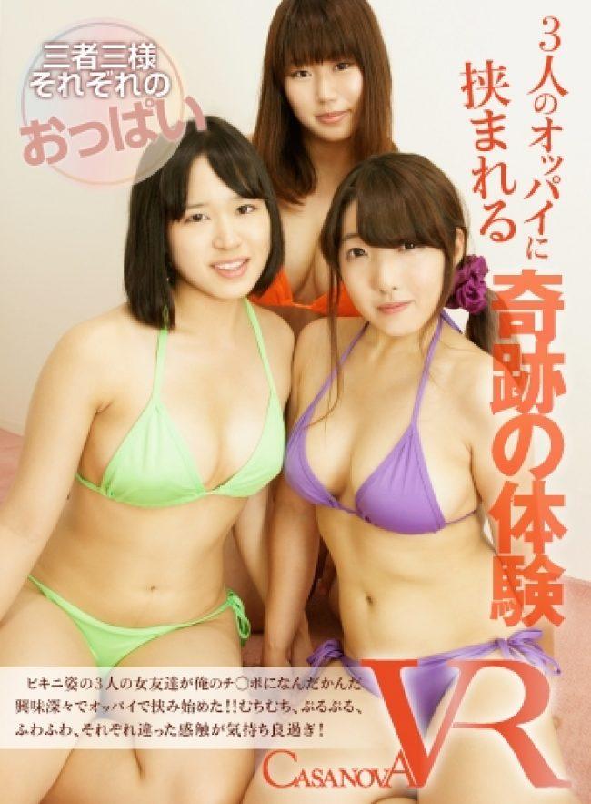CAFR020 - Mai Kitagawa - cover
