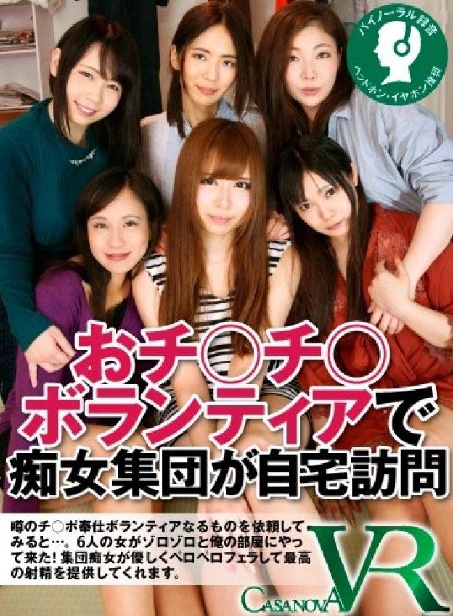 CAFR026 - Momo Momomiya - cover