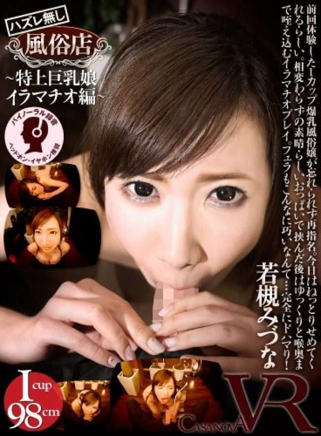 CAFR087 - Mizuna Wakatsuki - cover