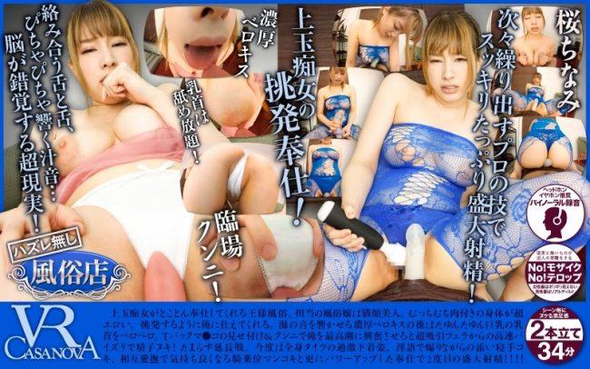 CAFR136 - Chinami Sakura - cover
