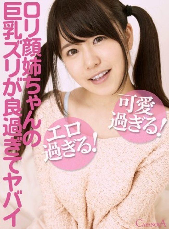 CAMI007 - Misa Suzumi - cover