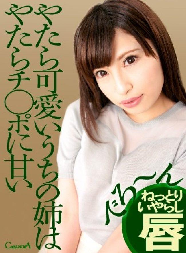 CAMI014 - Mizuki Hayakawa - cover