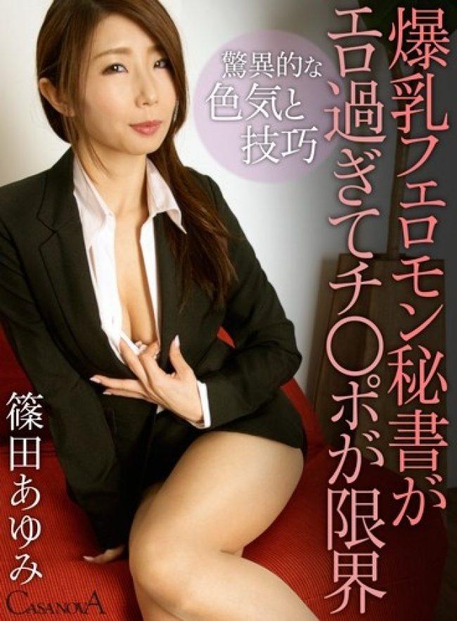 CAPI012 - Ayumi Shinoda - cover