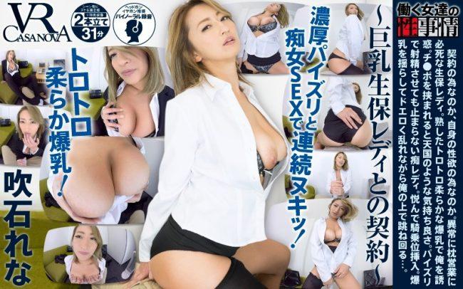 CAPI091 - Rena Fukiishi - cover