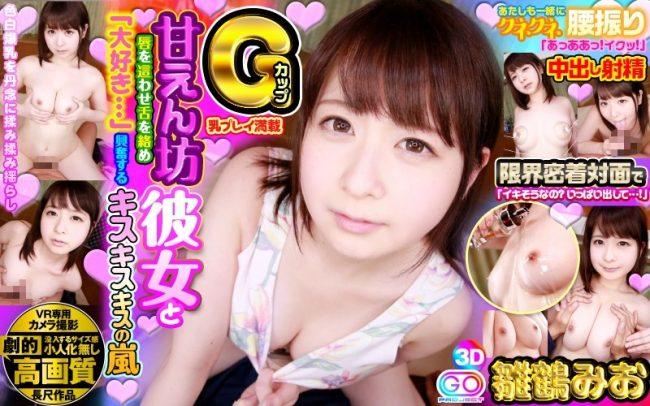 GOPJ-044 - Mio Hinazuru - cover