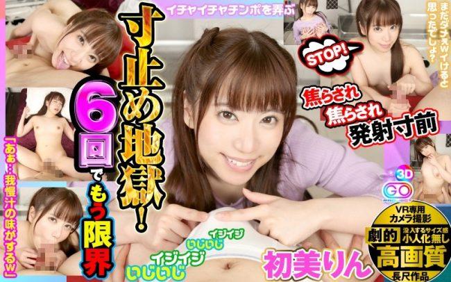 GOPJ-051 - Rin Hatsumi - cover