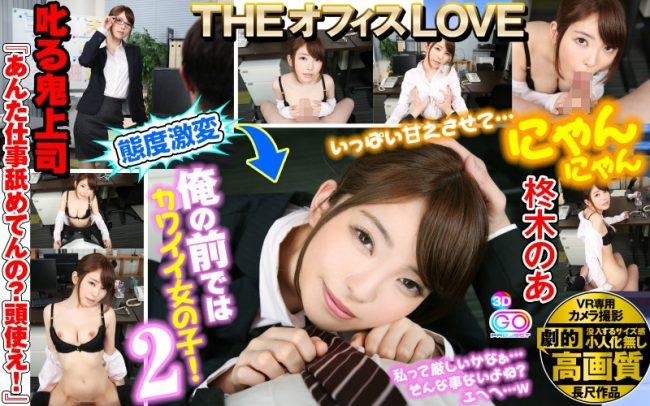 GOPJ-177 - Noa Hiiragi - cover